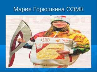 Мария Горюшкина ОЭМК