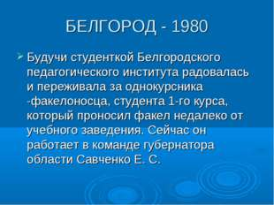 БЕЛГОРОД - 1980 Будучи студенткой Белгородского педагогического института рад