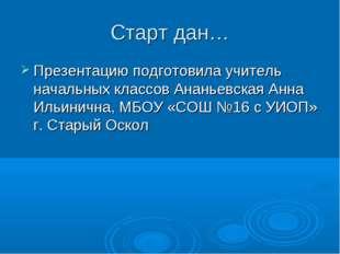 Старт дан… Презентацию подготовила учитель начальных классов Ананьевская Анна