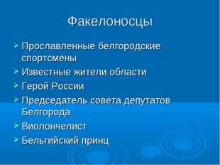 Факелоносцы Прославленные белгородские спортсмены Известные жители области Ге