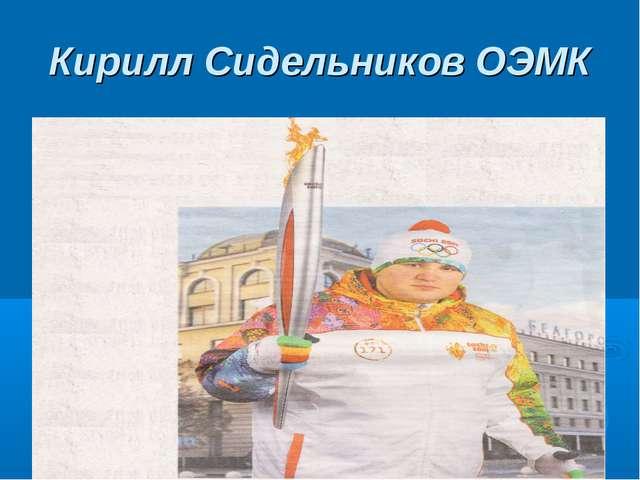 Кирилл Сидельников ОЭМК