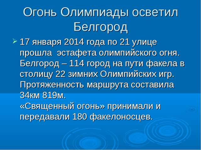 Огонь Олимпиады осветил Белгород 17 января 2014 года по 21 улице прошла эстаф...