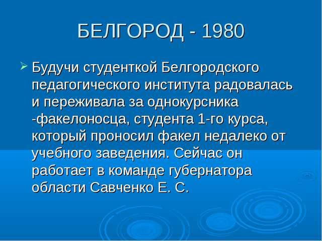 БЕЛГОРОД - 1980 Будучи студенткой Белгородского педагогического института рад...
