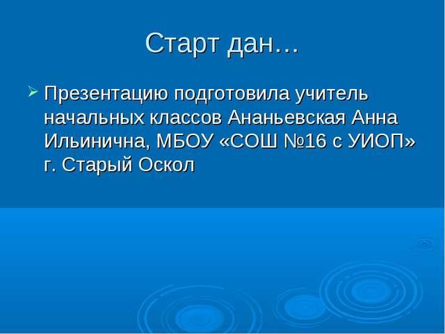 Старт дан… Презентацию подготовила учитель начальных классов Ананьевская Анна...