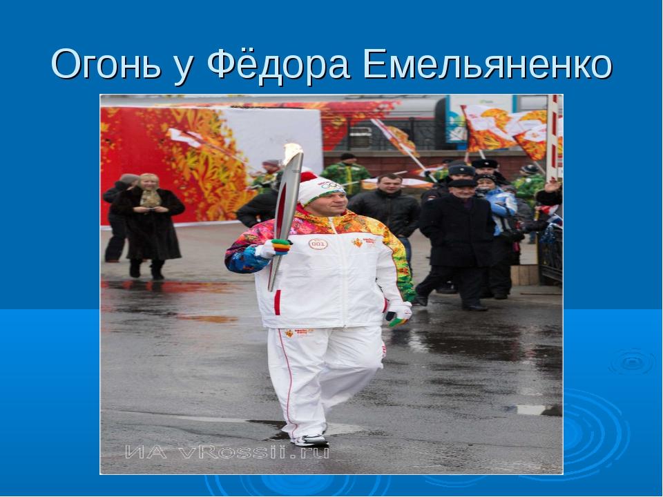 Огонь у Фёдора Емельяненко