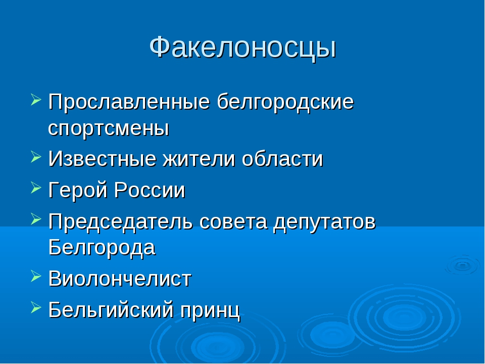 Факелоносцы Прославленные белгородские спортсмены Известные жители области Ге...