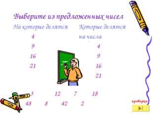 Выберите из предложенных чисел 3 12 7 18 48 8 42 2 На которые делятся 4 9 16