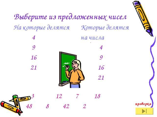 Выберите из предложенных чисел 3 12 7 18 48 8 42 2 На которые делятся 4 9 16...