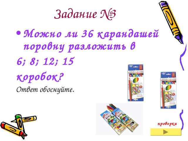 Задание №3 Можно ли 36 карандашей поровну разложить в 6; 8; 12; 15 коробок? О...