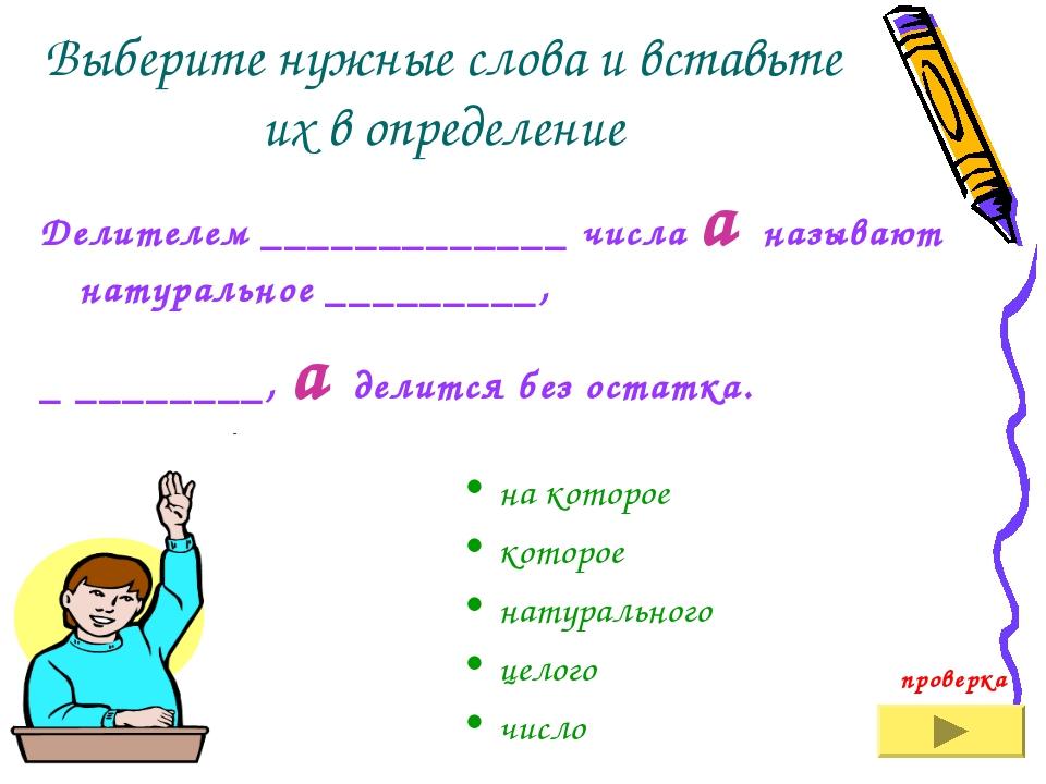 Выберите нужные слова и вставьте их в определение Делителем _____________ чис...