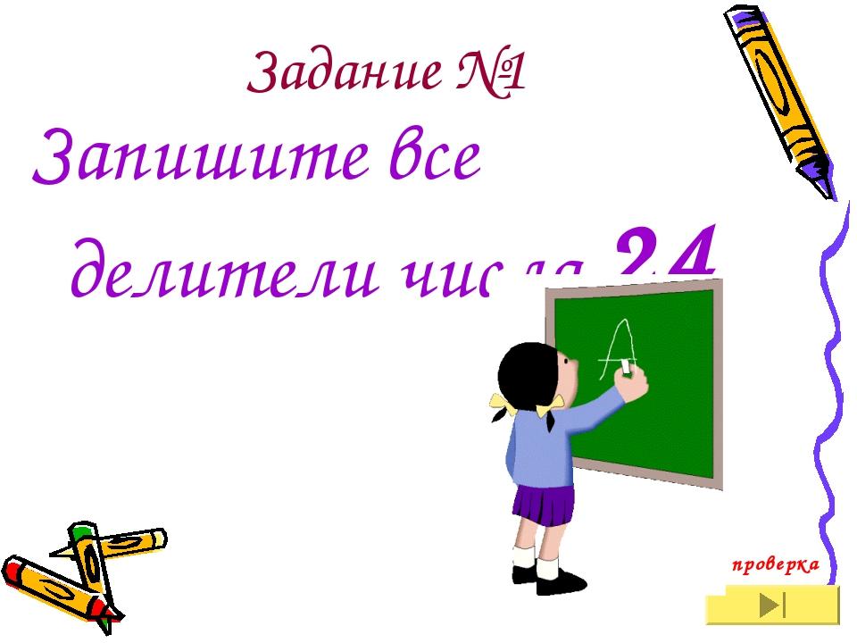 Задание №1 Запишите все делители числа 24 проверка