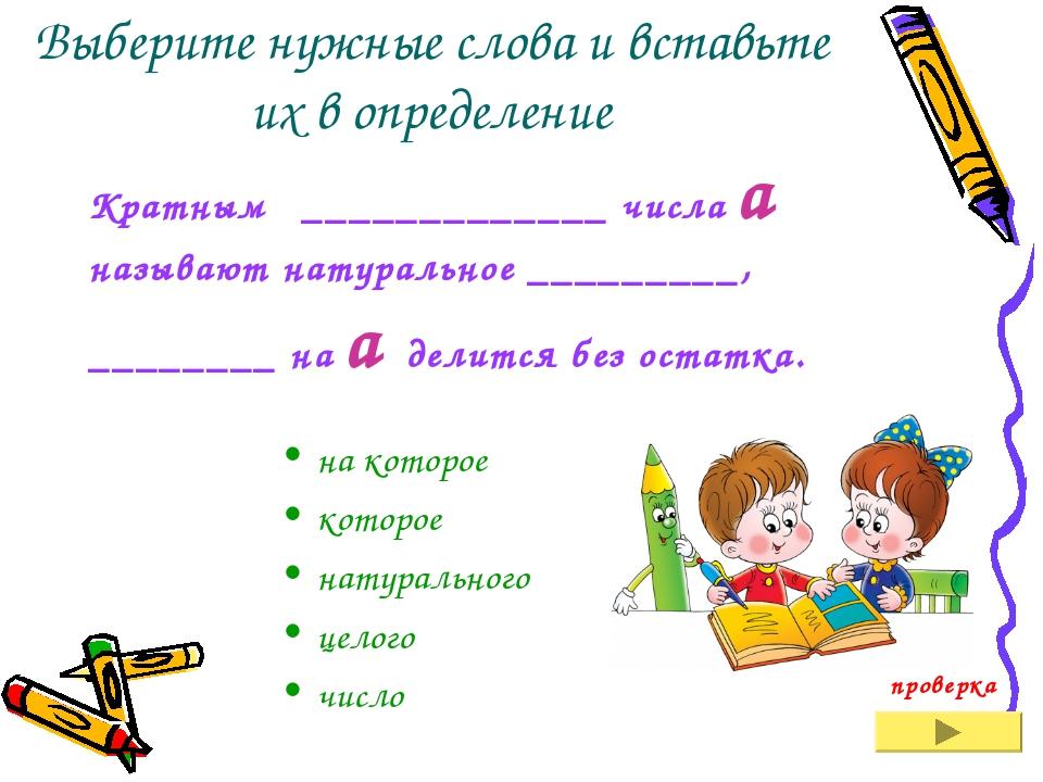 Выберите нужные слова и вставьте их в определение Кратным _____________ числа...