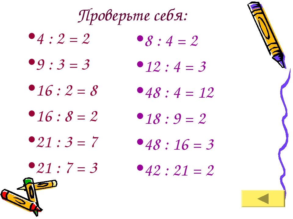 Проверьте себя: 4 : 2 = 2 9 : 3 = 3 16 : 2 = 8 16 : 8 = 2 21 : 3 = 7 21 : 7 =...