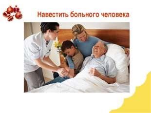 Навестить больного человека