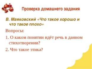 Проверка домашнего задания В. Маяковский «Что такое хорошо и что такое плохо»