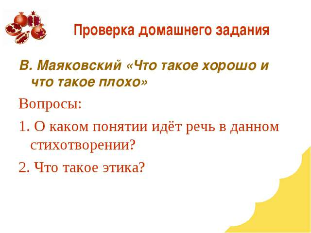 Проверка домашнего задания В. Маяковский «Что такое хорошо и что такое плохо»...