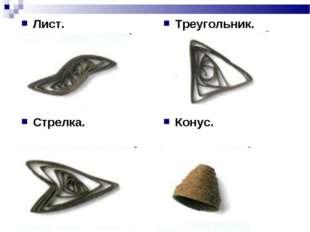 Лист. Стрелка. Треугольник. Конус.