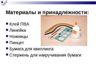 Материалы и принадлежности: Клей ПВА Линейка Ножницы Пинцет Бумага для квилли