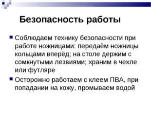 Безопасность работы Соблюдаем технику безопасности при работе ножницами: пер