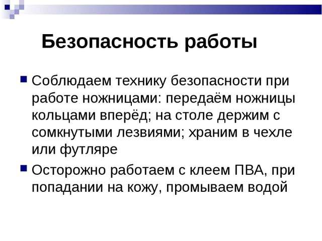 Безопасность работы Соблюдаем технику безопасности при работе ножницами: пер...