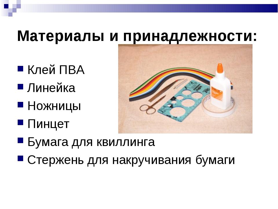 Материалы и принадлежности: Клей ПВА Линейка Ножницы Пинцет Бумага для квилли...