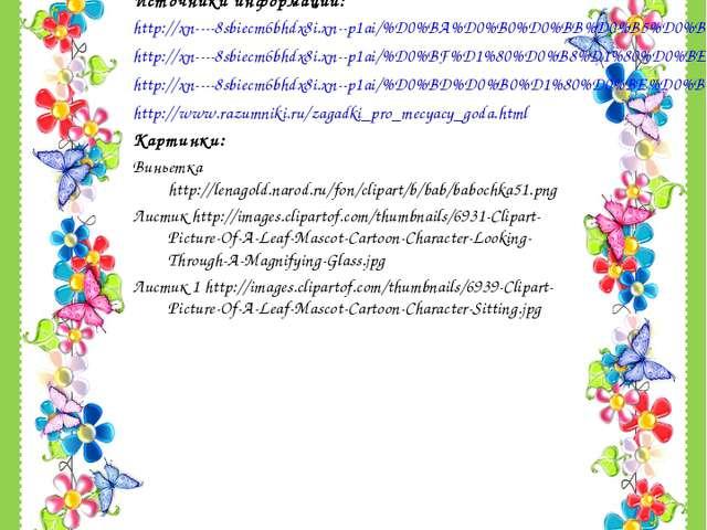 Источники информации: Источники информации: http://xn----8sbiecm6bhdx8i.xn-...