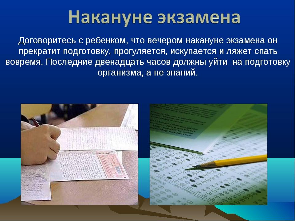 Договоритесь с ребенком, что вечером накануне экзамена он прекратит подготовк...