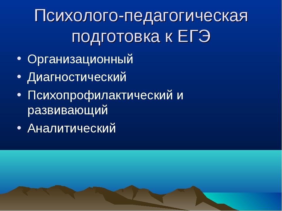 Психолого-педагогическая подготовка к ЕГЭ Организационный Диагностический Пси...