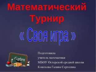 Математический Турнир Подготовила учитель математики МБОУ Остерской средней ш