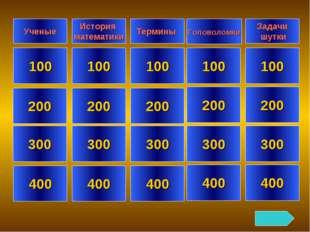 Ученые История математики Задачи шутки 100 100 100 100 200 200 200 200 300 30