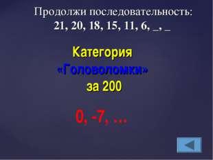 Продолжи последовательность: 21, 20, 18, 15, 11, 6, _, _ Категория «Головолом
