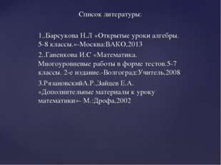 Список литературы: 1..Барсукова Н.Л «Открытые уроки алгебры. 5-8 классы.»-Мос