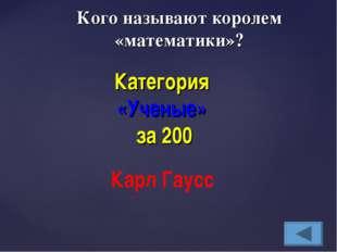 Кого называют королем «математики»? Категория «Ученые» за 200 Карл Гаусс