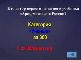 Кто автор первого печатного учебника «Арифметика» в России? Категория «Ученые