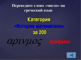 Переведите слово «число» на греческий язык Категория «История математики» за