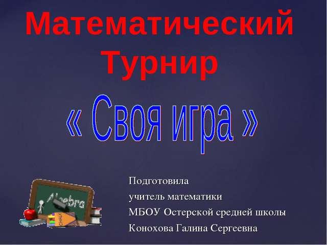 Математический Турнир Подготовила учитель математики МБОУ Остерской средней ш...