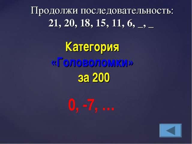 Продолжи последовательность: 21, 20, 18, 15, 11, 6, _, _ Категория «Головолом...