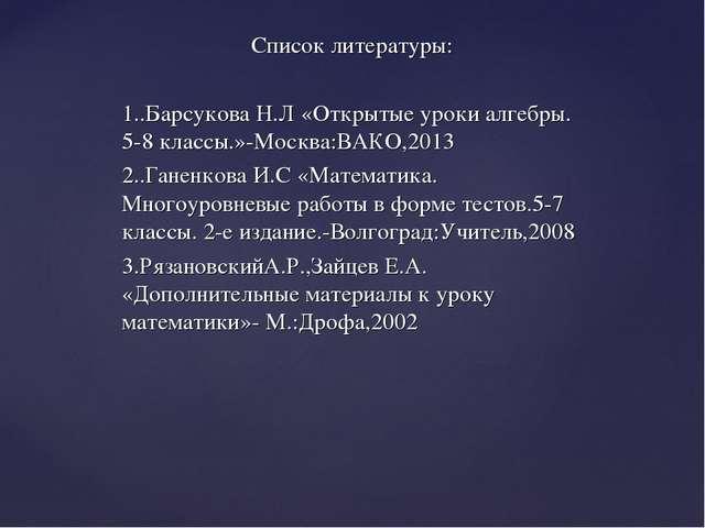 Список литературы: 1..Барсукова Н.Л «Открытые уроки алгебры. 5-8 классы.»-Мос...