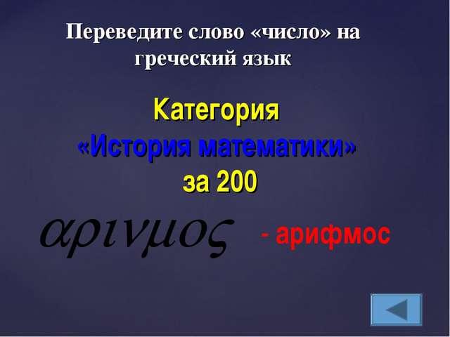 Переведите слово «число» на греческий язык Категория «История математики» за...
