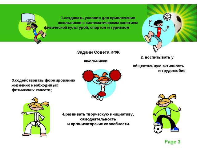 1.создавать условия для привлечения школьников к систематическим занятиям фи...