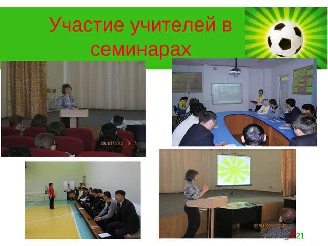 Участие учителей в семинарах Powerpoint Templates Page *