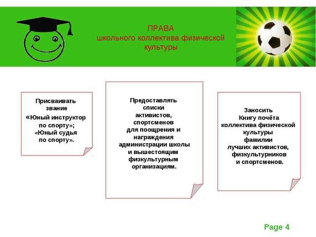 ПРАВА школьного коллектива физической культуры Присваивать звание «Юный инст...