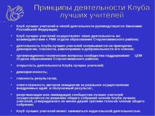 Клуб лучших учителей в своей деятельности руководствуется Законами Российской