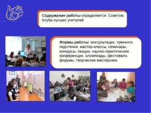 Содержание работы определяется Советом Клуба лучших учителей Формы работы: ко