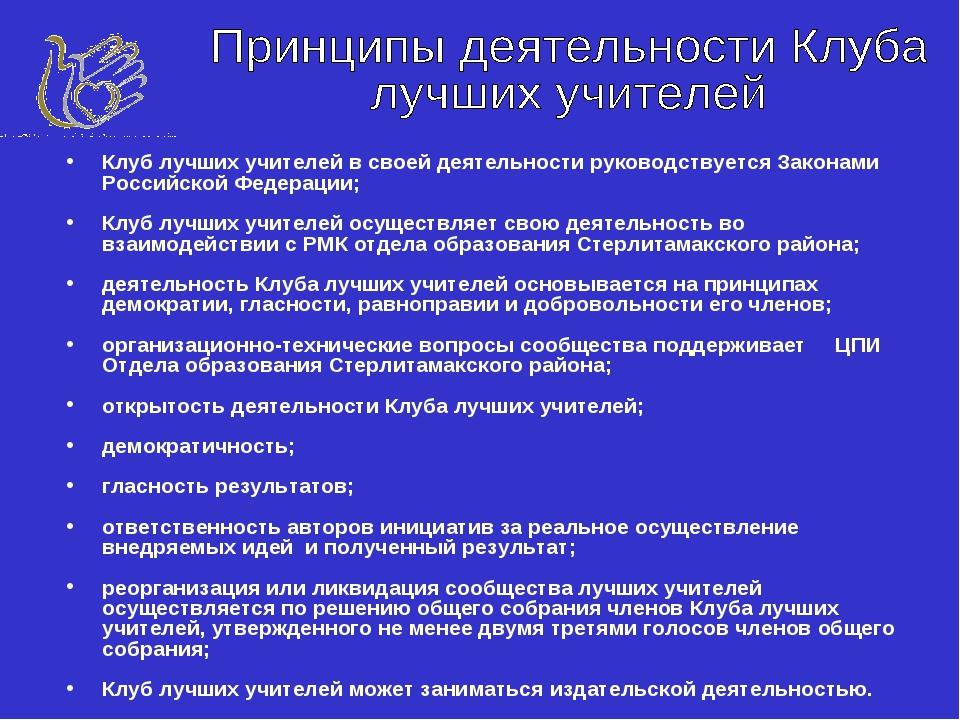 Клуб лучших учителей в своей деятельности руководствуется Законами Российской...