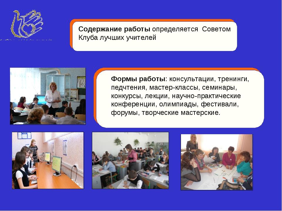 Содержание работы определяется Советом Клуба лучших учителей Формы работы: ко...