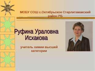 учитель химии высшей категории МОБУ СОШ с.Октябрьское Стерлитамакский район РБ