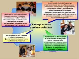 Универсальные учебные действия совокупность способов действия учащегося, а та