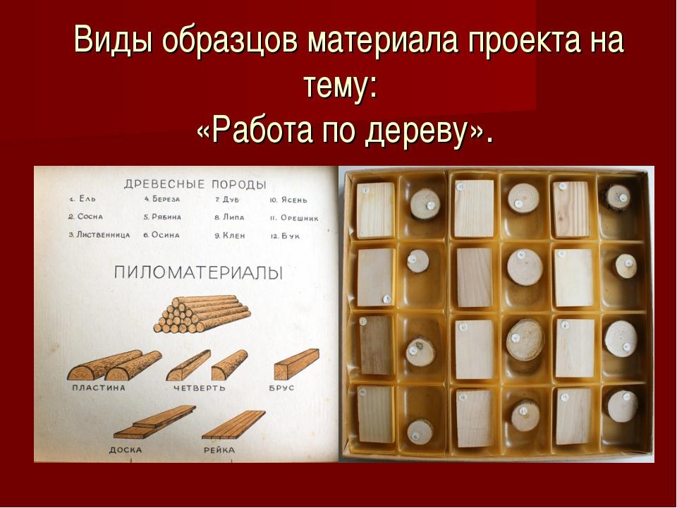 Виды образцов материала проекта на тему: «Работа по дереву».