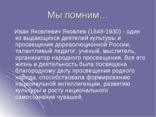 Мы помним… Иван Яковлевич Яковлев (1848-1930) - один из выдающихся деятелей к